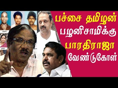 Tamil news live பச்சை தமிழன் பழனிசாமி Bharathiraja urge EPS to  release & 7 others tamil news