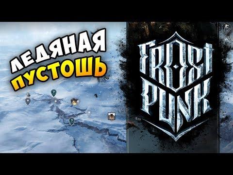 ПЕРВЫЕ ЭКСПЕДИЦИИ И ДРУГИЕ ВЫЖИВШИЕ! - Frostpunk. Финал Демо-Версии: Дни 5 - 10