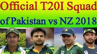 Pakistan T20 Squad vs New Zealand 2018 | Ahmed Shehzad, Fakhar Zaman Hassan Ali