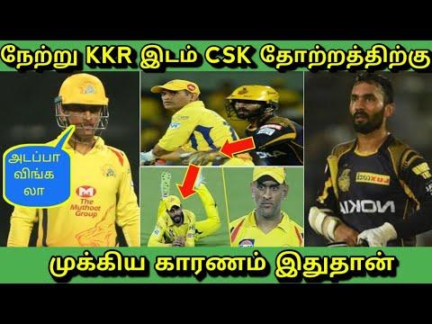 CSK VS KKR | CSK தோற்றத்திற்கு முக்கிய காரணம் இதுதான் DHONI