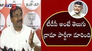 ఒక ట్రక్కు మట్టి తవ్వడానికి నాలుగు లక్షలా..?   BJP Somu Veerraju Fires On TDP Govt