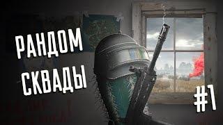 РАНДОМ СКВАДЫ◼️КОМАНДА МЕЧТЫ 👨👨👧👧 PUBG 1440р
