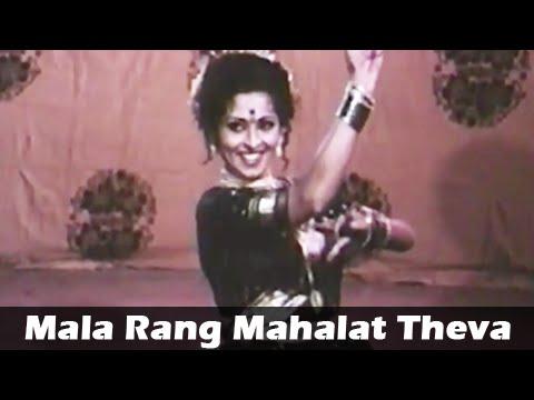 Aho Raya Mala Rang Mahalat Theva - Marathi Lavani Song - Ek...