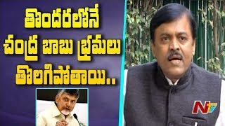 GVL Narasimha Rao Sensational Comments on TDP Leaders over Titli Relief Funds | NTV