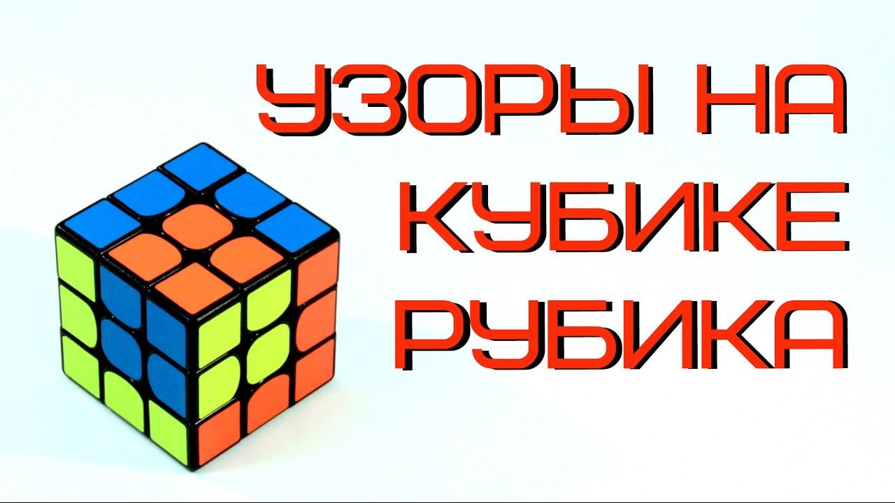 Кубик рубика узор видео