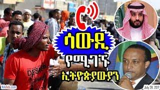 Saudi: ሳውዲ አረቢያ የሚገኙ ኢትዮጵያውያን - Ethiopian in Saudi Today - VOA