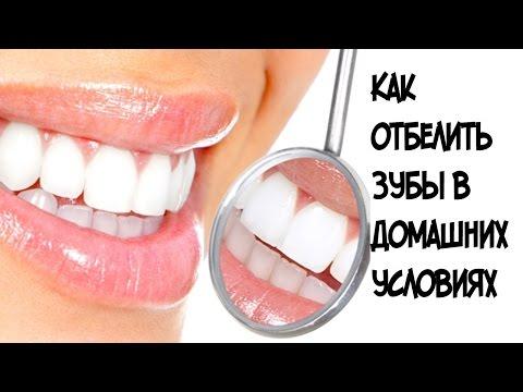 Как отбелить зубы в домашних условиях всего за один час