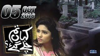 Mohabbat Ka Junoon | Kahan Tum Chale Gae | 05 Oct 2016