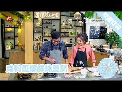 陸綜-詹姆士的廚房-20191028 咸鸭蛋海鲜炖豆腐