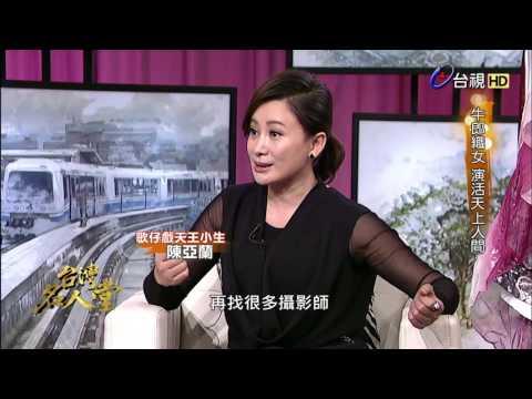 台灣-台灣名人堂-20160529 歌仔戲小生_陳亞蘭