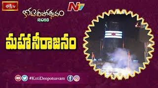 Koti Deepotsavam Latest : మహా దేవునికి మహా నీరాజనం | Day 3 | NTV