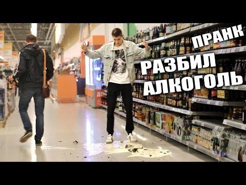 ПРАНК В МАГАЗИНЕ - РАЗБИЛ АЛКОГОЛЬ