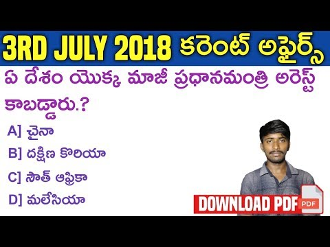 3rd July 2018 Current Affairs in Telugu | Daily Current Affairs in Telugu | Usefull to all Exams