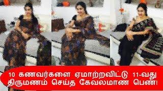 10 கணவர்களை ஏமாற்றவிட்டு 11-வது திருமணம் செய்த கேவலமாண பெண்! | தமிழ் சினிமா நியூஸ்|Tamil Cinema News