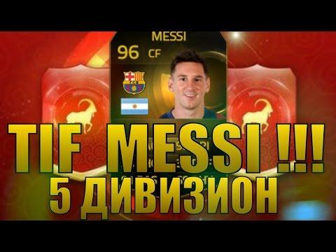 FIFA 15 UT С ВЭБКОЙ TIF MESSI В ДЕЛЕ