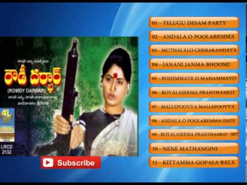 Telugu Old Songs | Rowdy Darbar Movie Songs | Vijayashanthi, Sai Kumar video