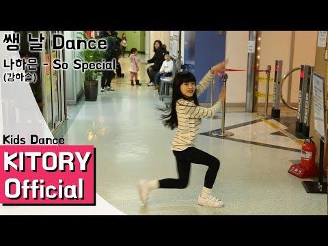 [쌩 날 Dance] 키즈댄스 나하은 - So Special (강하솔)
