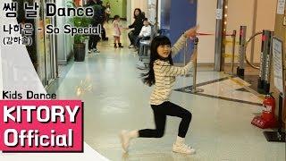 Download Lagu [쌩 날 Dance] 키즈댄스 나하은 - So Special (강하솔) Gratis STAFABAND