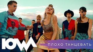 Клип IOWA - Плохо танцевать