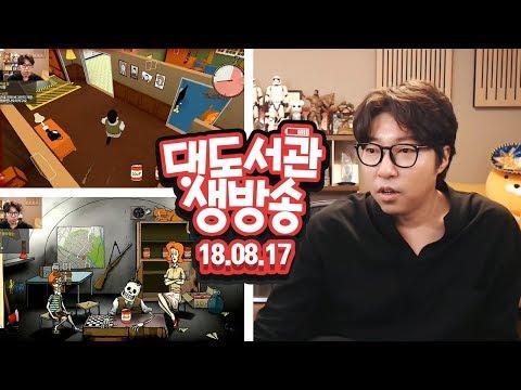 대도 생방송] 60초! 완전 바뀐 new 업데이트!! 짜르봄버 모드! 8/17(금) 헤헷! 대도서관 Game Live Show