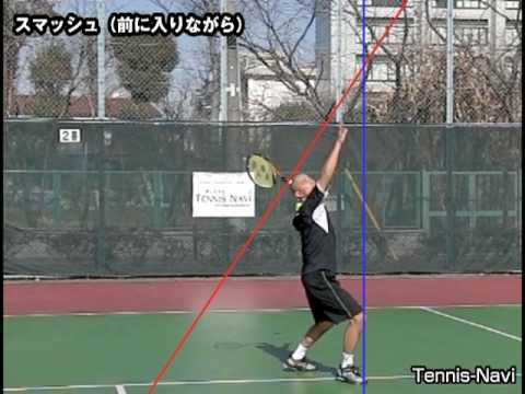 テニスナビ教室:岩渕聡プロのスマッシュ(前に入りながら)