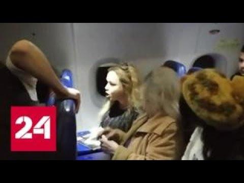 Сок на соседку по креслу и удар в лицо полицейскому: авиадебоширы напомнили о себе - Россия 24