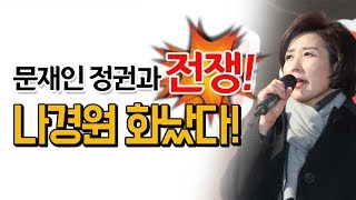 나경원 화났다! 문재인 정권과 전쟁! / 신의한수 19.01.08