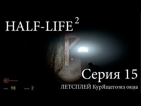 Half-Life 2 - Серия 15 КурЯщего из окна