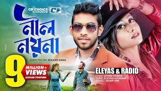 Nil Noyona   Eleyas Hossain   Nahin Tunajjina Radit   Bangla New Songs   Full HD