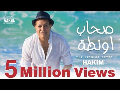 Hakim - Sohab Awanta  Official Music Video Clip 2020 l  2020 حكيم - صحاب اونطة الفيديو كليب الرسمى