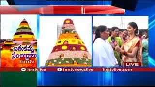 Maha Bathukamma Celebrations at LB Stadium | Telangana Woman's Face To Face With HMTV