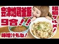 【BIG EATER】Aizu Chicken Kamameshi About 6lbs And EXLarge Miso Soup!【MUKBANG】【RussianSato】