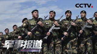 《军事报道》 20190817  CCTV军事