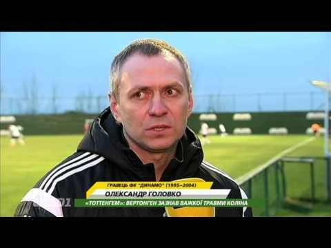 Игроки Динамо о Валентине Белькевиче