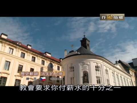台灣-作客他鄉-EP 176-童話王國--捷克