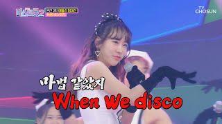 녹용 씨스터즈 'When we disco'♬ 이 조화 신선한데?🤔 TV CHOS 210128 방송   내일은 미스트롯2  7회  TV조선
