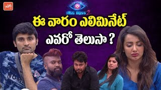 Bigg Boss 2 Telugu 6th Week Elimination | Bigg Boss Telugu Vote | Tejaswi | Samrat