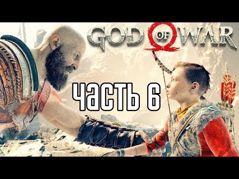 God of War 4 (2018) прохождение на русском #6 — ВНУТРИ ГОРЫ!