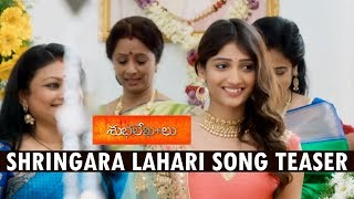 Shringara Lahari Song Teaser | Shubhalekhalu Movie Songs | 2018 Telugu Movie Songs