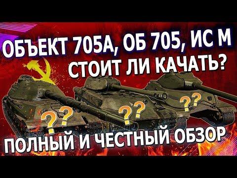 Объект 705А, Об 705, ИС М - ОБЗОР. Новая ветка ТТ СССР в world of tanks 9.22. Стоит ли качать?