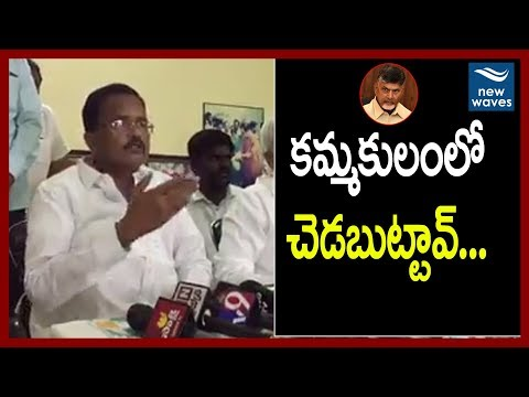 కమ్మకులంలో చెడబుట్టాడు Motkupalli Narasimhulu Fires on AP CM Chandrababu Naidu | New Waves