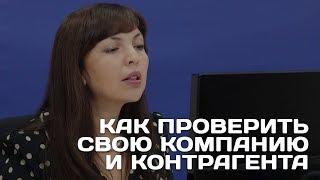 Эльвира Митюкова: Как проверить свою компанию и контрагента: Как «следят» за бизнесом