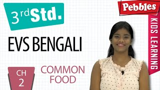 3st Std Environmental science in Bengali |Common food| CH - 2 |Environmental Studies |Bengali Video