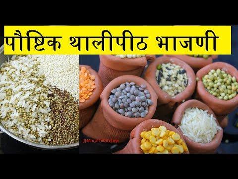 Thalipeeth Bhajani | झटपट थालीपीठ बनवण्यासाठी पौष्टिक थालीपीठ भाजणी