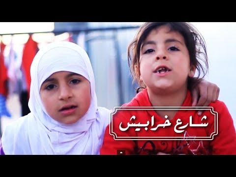 بدكن حرية | وثائقي من مخيم الزعتري