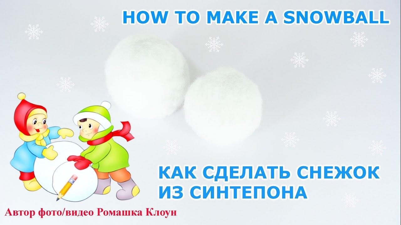 Как из синтепона сделать снежок