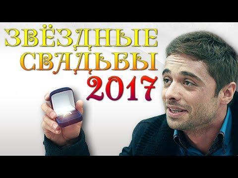ЗВЕЗДНЫЕ СВАДЬБЫ 2017 ГОДА (Нюша, Глинников, Водонаева, Бондарчук, Пресняков, Канануха)