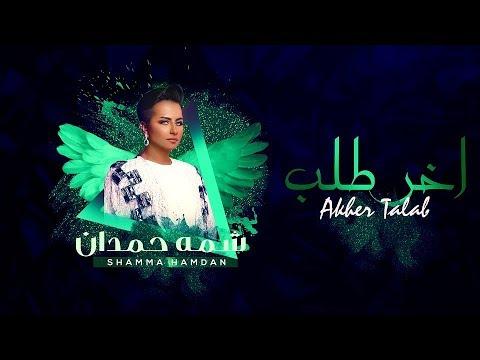 Download  شمة حمدان - آخر طلب حصرياً | 2018 Gratis, download lagu terbaru