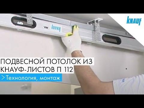 Монтаж потолка из гипсокартонного КНАУФ-листа своими руками (фото + видео)