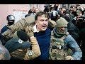 Саакашвили на крыше ЗАДЕРЖАНИЕ Видео СБУ Украины последние Новости сегодня